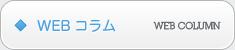 WEBコラム