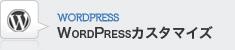 WordPressカスタマイズ